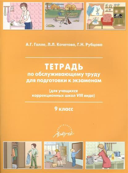 Тетрадь по обслуживающему труду (для учащихся коррекционных школ VIII вида). 9 класс