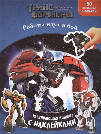 Токарева Е. (ред.) Роботы идут в бой. Трансформеры. Развивающая книжка с многоразовыми наклейками ISBN: 9785447114121