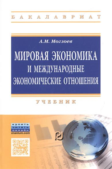Мозгоев А. Мировая экономика и международные экономические отношения. Учебник мировая экономика и международный бизнес практикум