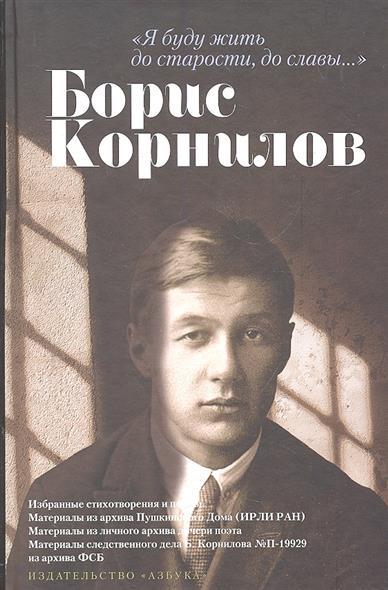 Борис Корнилов Я буду жить до старости до славы…