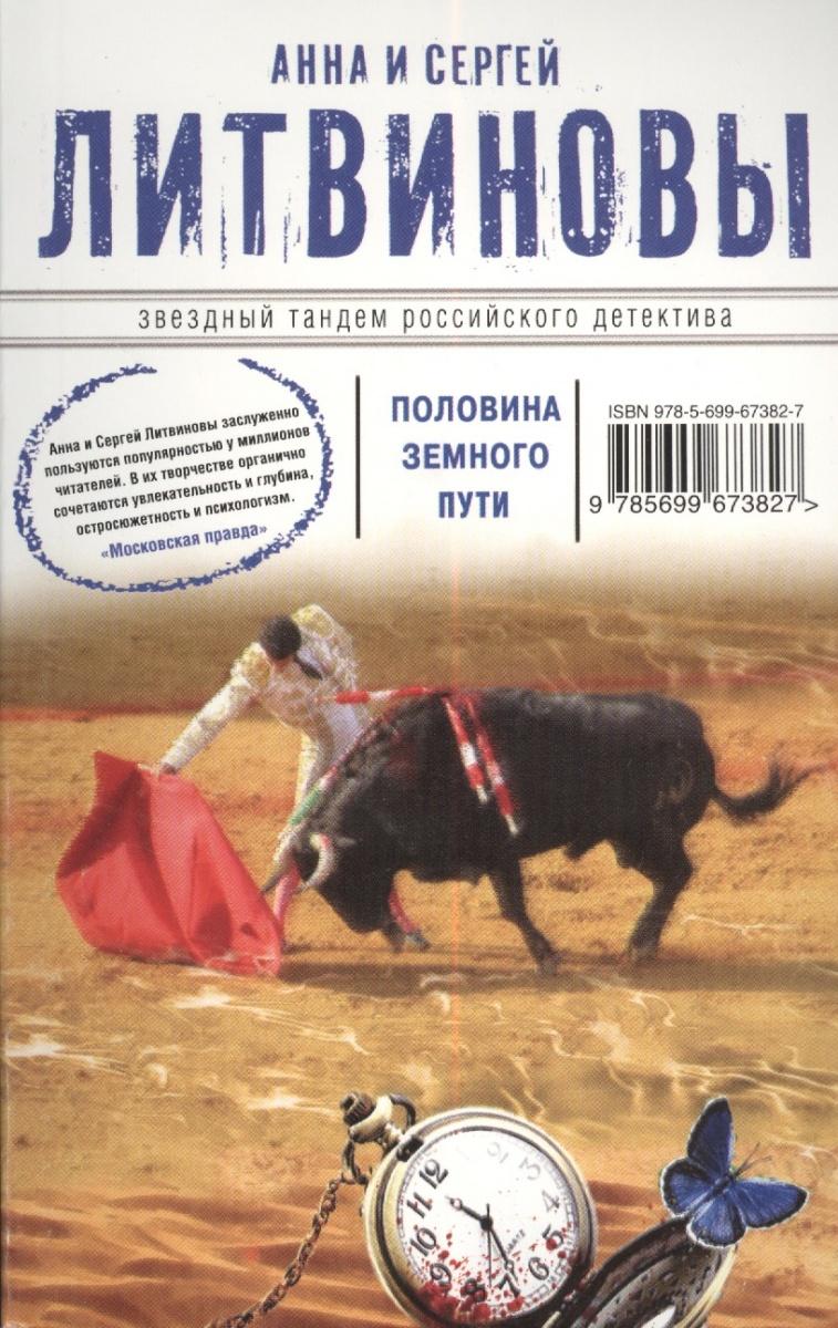 Литвинова А., Литвинов С. Половина земного пути литвинова а литвинов с вояж с морским дьяволом
