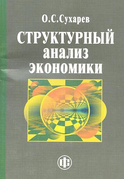 Сухарев О.: Структурный анализ экономики