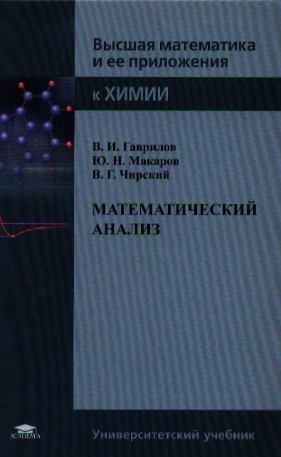 Гаврилов В., Макаров Ю., Чирский В. Математический анализ макаров ю рассмотрение мировыми судьями уголовных дел