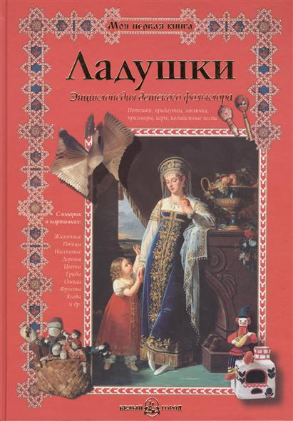 Астахова Н. (сост.) Ладушки Энц. детского фольклора