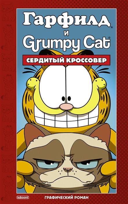 Эваньер М. Гарфилд и Grumpy cat. Сердитый