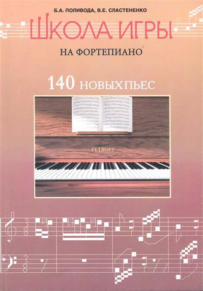 Школа игры на фортепиано 140 новых пьес