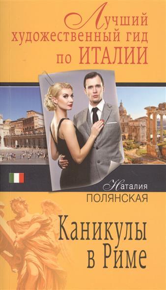 Полянская Н. Каникулы в Риме наталия полянская каникулы в риме