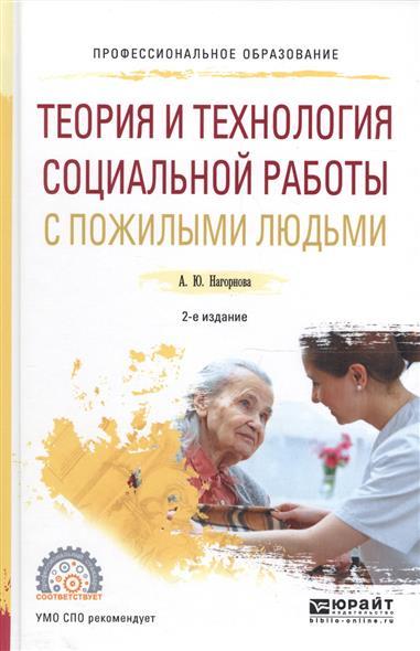 Нагорнова А. Теория и технология социальной работы с пожилыми людьми. Учебное пособие для СПО ю а шестаков история социальной работы учебное пособие