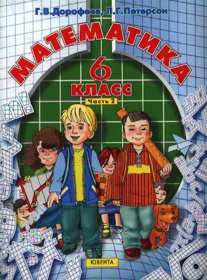 Математика 6 кл Учебник ч.2