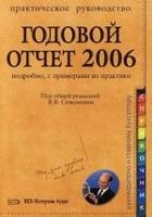 Годовой отчет 2006 Практ. рук-во