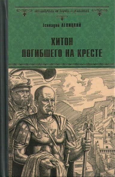 где купить Левицкий Г. Хитон погибшего на кресте ISBN: 9785444410394 дешево
