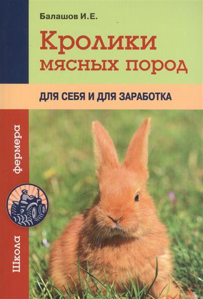Кролики мясных пород для себя и для заработка