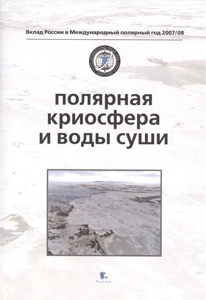 Полярная криосфера и воды суши. Polar Cryosphere and Continental Waters