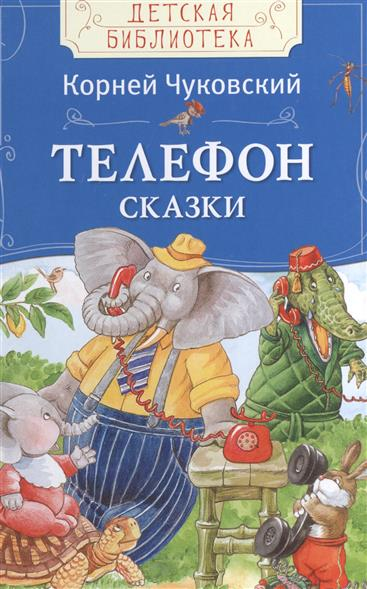 Чуковский К. Телефон к и чуковский бармалей