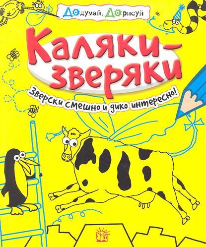 Коуп П. (худ.) Р Каляки-зверяки