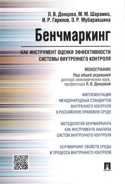 Бенчмаркинг как инструмент оценки эффективности систему внутреннего контроля