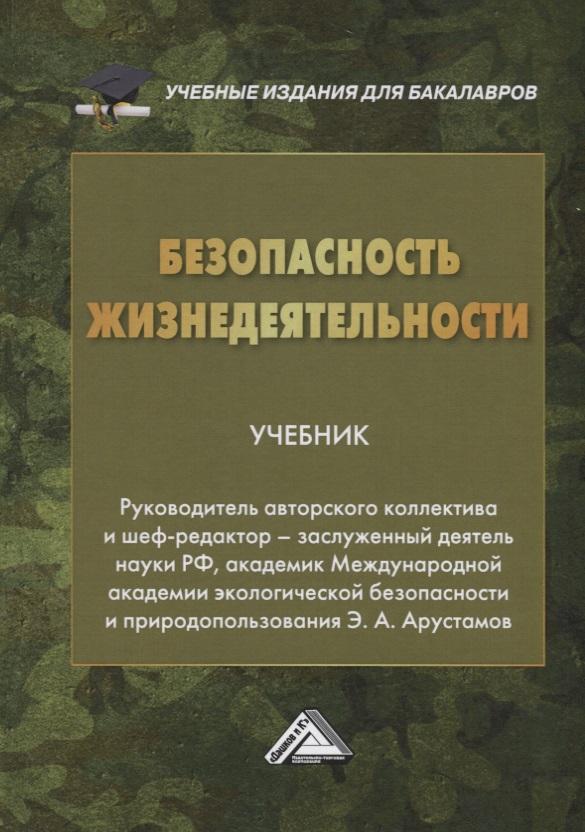 Арустамов Э. (ред.) Безопасность жизнедеятельности. Учебник