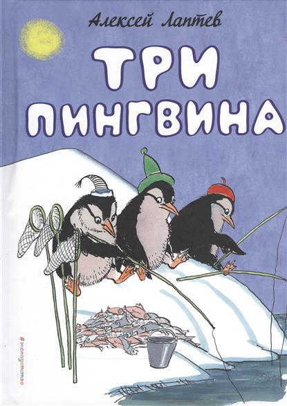 Лаптев А. Три пингвина