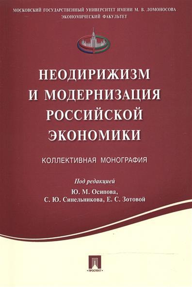 Неодирижизм и модернизация российской экономики: коллективная монография