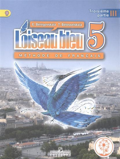 Французский язык. Loiseau bleu. Второй иностранный язык. 5 класс. В 4-х частях. Часть 3. Учебник