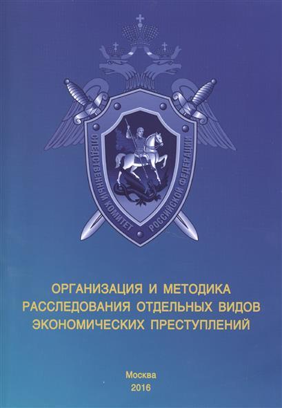 Организация и методика расследования отдельных видов экономических преступлений. Учебно-методическое пособие