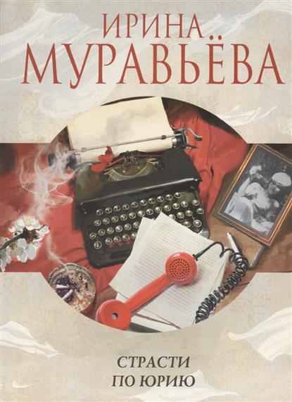 Муравьева И. Страсти по Юрию александр соловьев 0 страсти по спорту