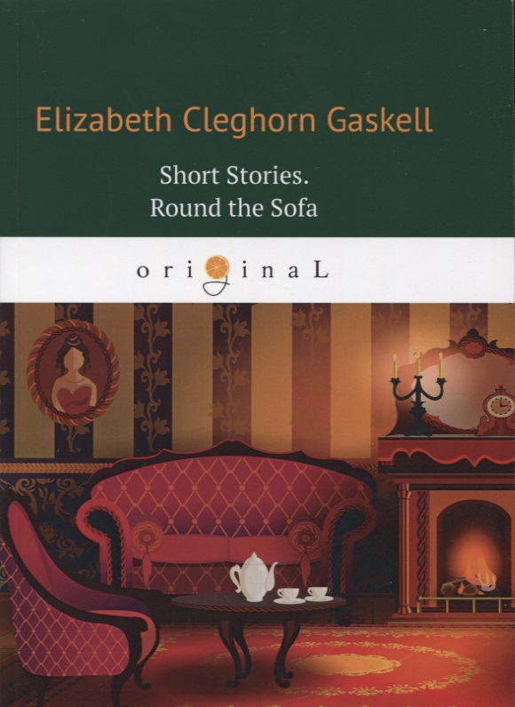 Gaskell E. Short Stories. Round the Sofa