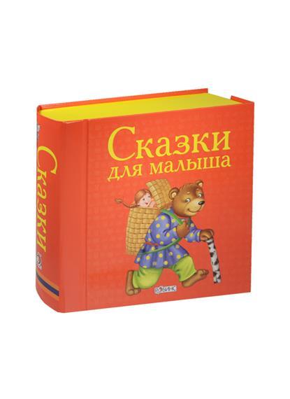 Митченко Ю.: Сказки для малыша
