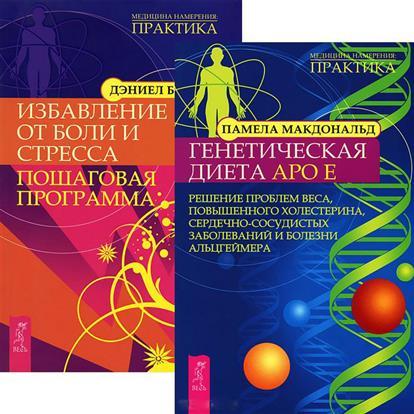 Генетическая диета Аро Е. Избавление от боли и стресса (комплект из 2 книг) диетические тайны мадридского двора большая книга постничества комплект из 2 книг