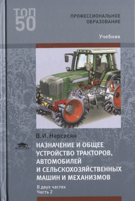 Назначение и общее устройство тракторов, автомобилей и сельскохозяйственных машин и механизмов. В 2 частях. Часть 2. Учебник