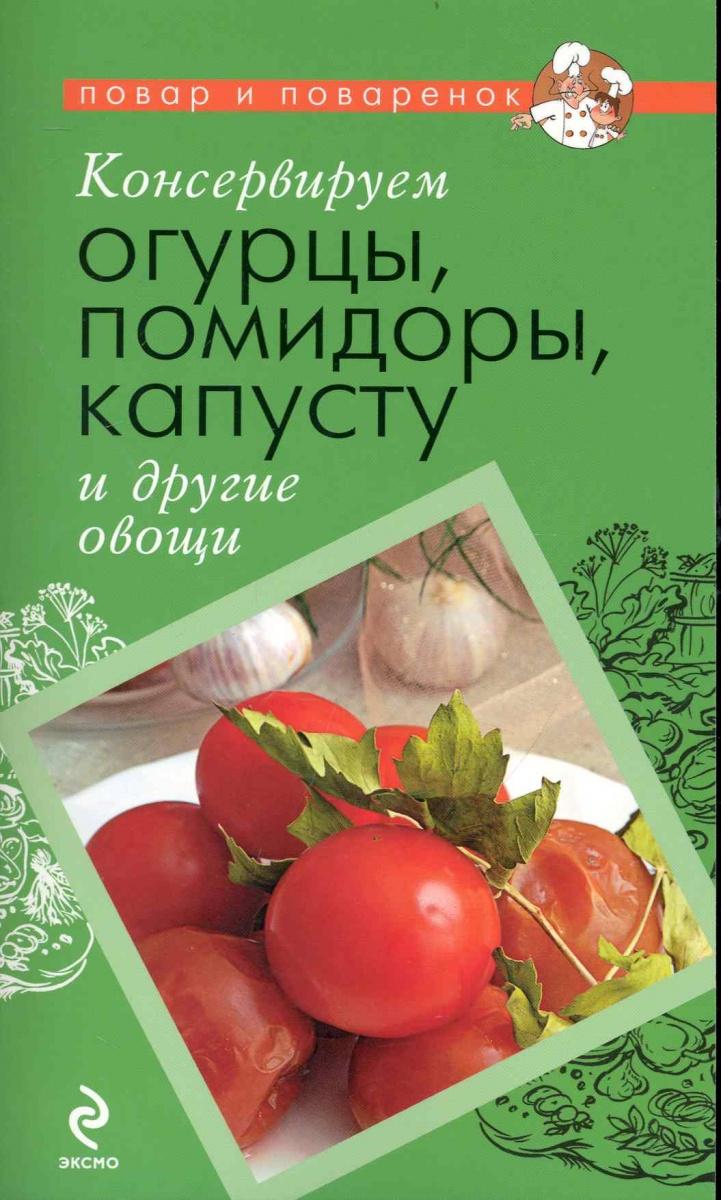 цена Консервируем огурцы помидоры капусту и др. овощи
