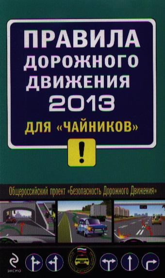 Правила дорожного движения 2013 для