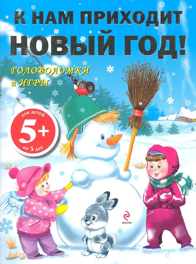 Панова О. (пер.) К нам приходит Новый год Головоломки и игры ISBN: 9785699521692 к нам приходит новый год