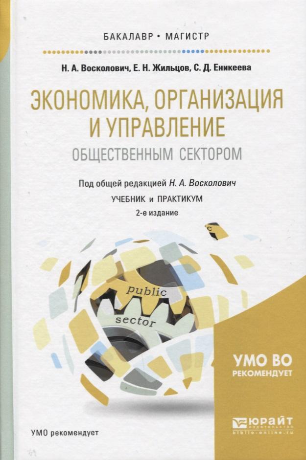 Восколович Н.: Экономика, организация и управление общественным сектором. Учебник и практикум