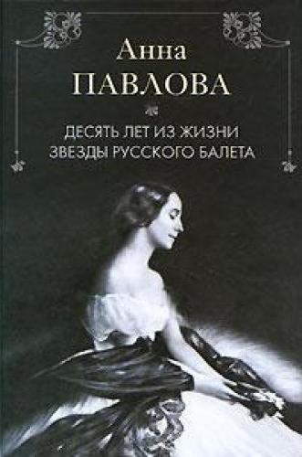 Альджеранов Х. Анна Павлова Десять лет из жизни звезды русского балета покрывало antonio salgado покрывало exploring 220х270 см