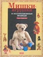 Мишки игрушки и коллекционные медведи
