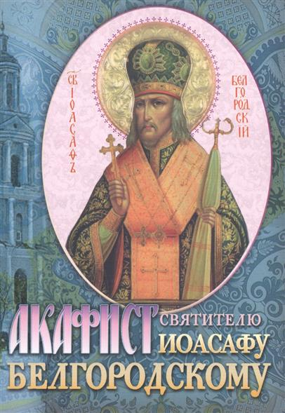 Акафист святителю Иоасафу Белгородскому акафист святителю христову николаю