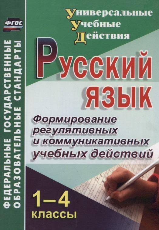 Русский язык. 1-4 класс. Формирование регулятивных и коммуникативных учебных действий
