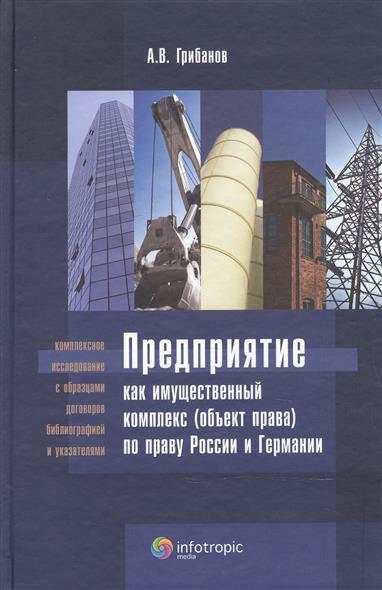 Предприятие как имущественный комплекс (объект права) по праву России и Германии. Научно-практическое издание
