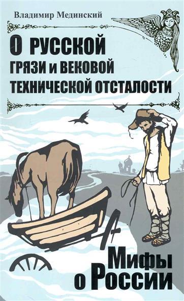 О русской грязи и вековой технологической отсталости