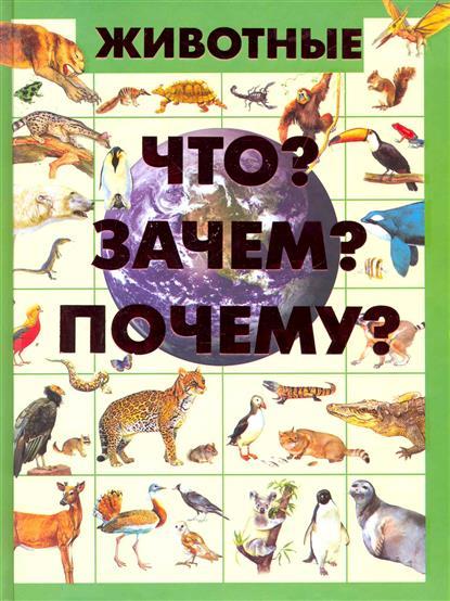 Ермакович Д. Животные Что Зачем Почему ермакович дарья ивановна животные