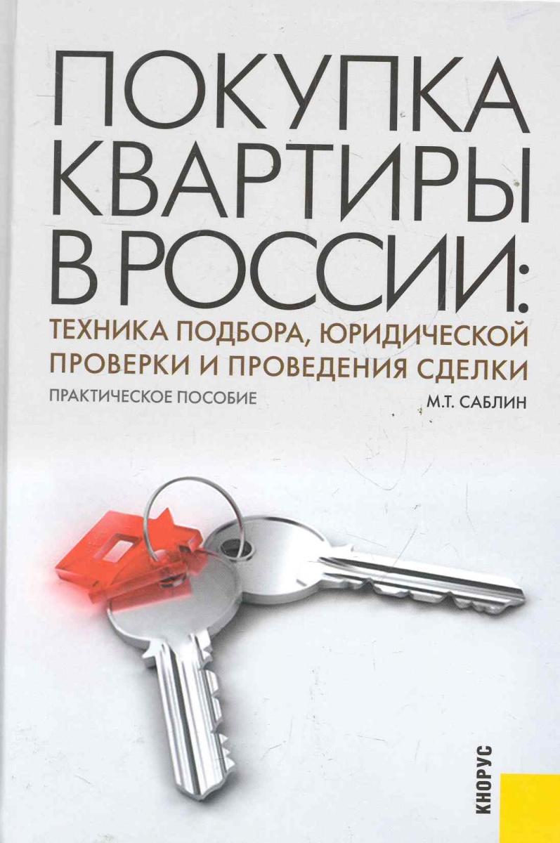 Саблин М. Покупка картиры России Техника подбора...