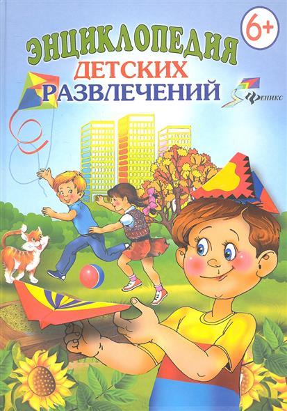 Панкова М. (сост.) Энциклопедия детских развлечений