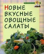Федотова Т. (сост.) Новые вкусные овощные салаты плотникова т такие вкусные салаты…