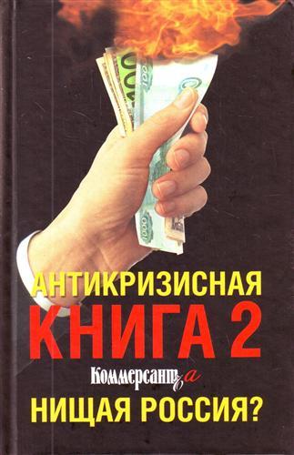 Дорофеев В., Башкирова В. (сост.) Антикризисная книга Коммерсантъ'а 2 Нищая Россия