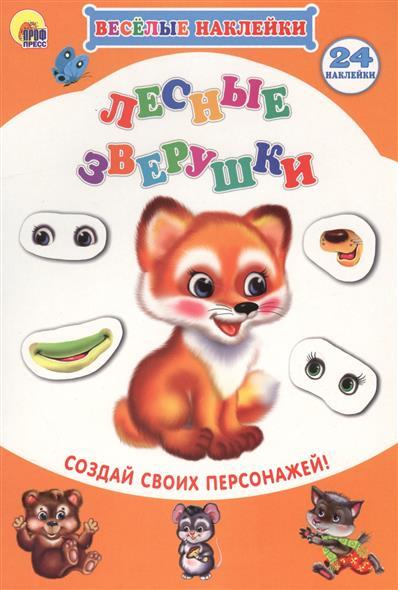 купить Костина В. (ред.) Лесные зверушки. Создай своих персонажей по цене 70 рублей