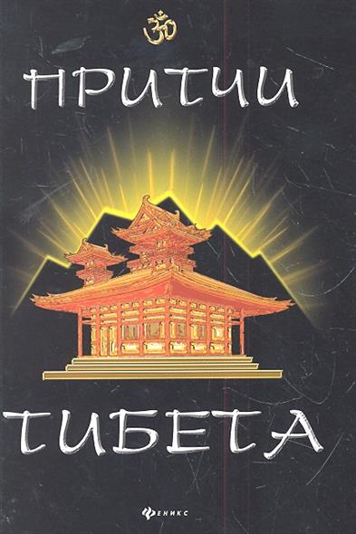Притчи Тибета