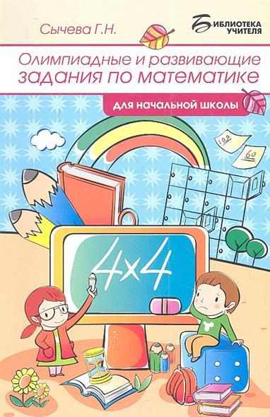 Сычева Г.: Олимпиадные и развивающие задания по математике в  начальной школе