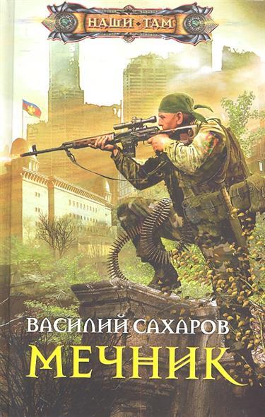 Сахаров В. Мечник. Роман сахаров в солдат