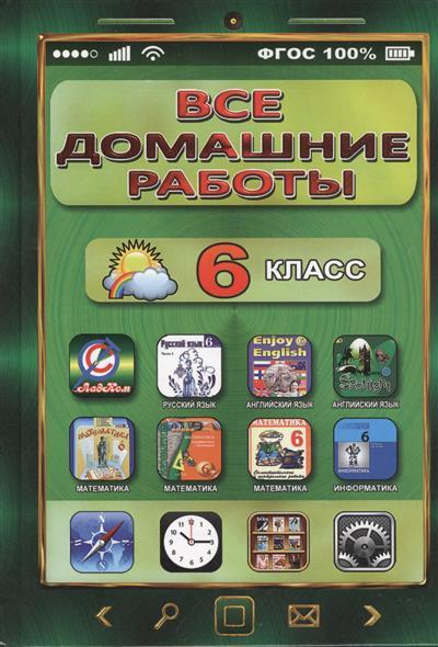 Все домашние работы за 6 класс по русскому и английскому языку, математике, информатике